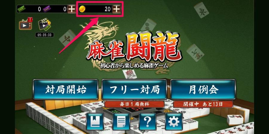引き継ぎ後のタイトル画面。コインが増えている