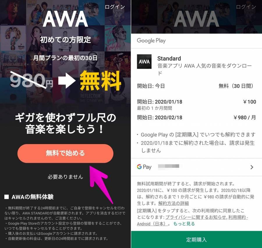 AWA 無料無料体験