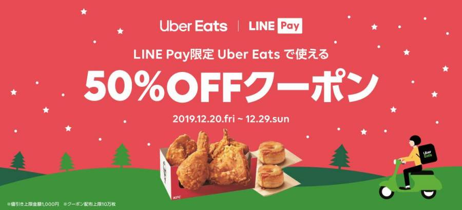 LINE Pay Uber Eats