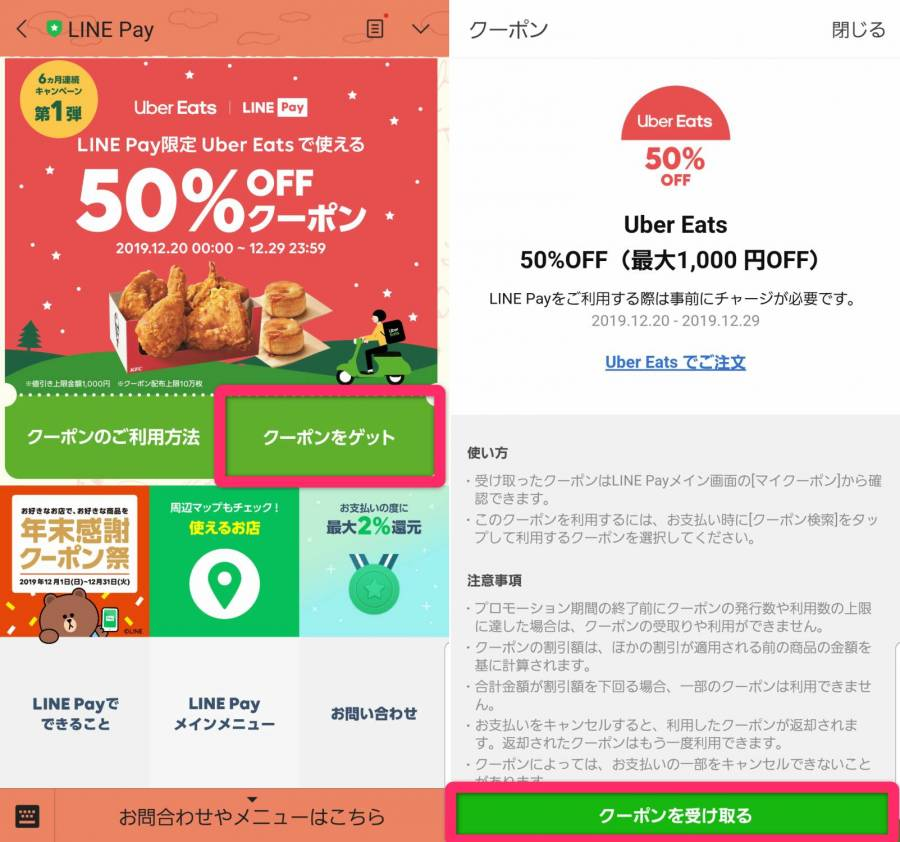 LINE Pay 50%OFFクーポン