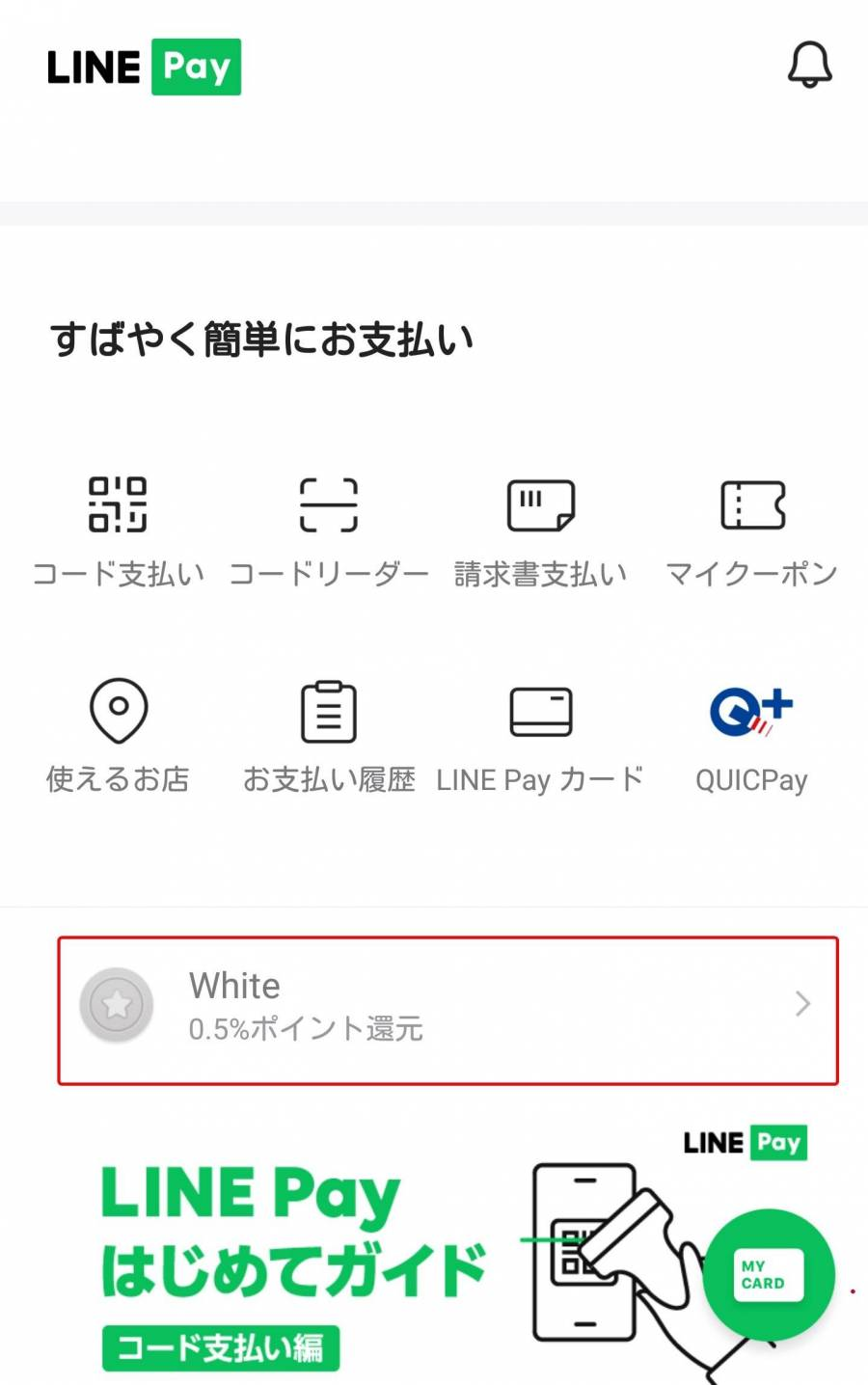 Android版『LINE』アプリのウォレット画面