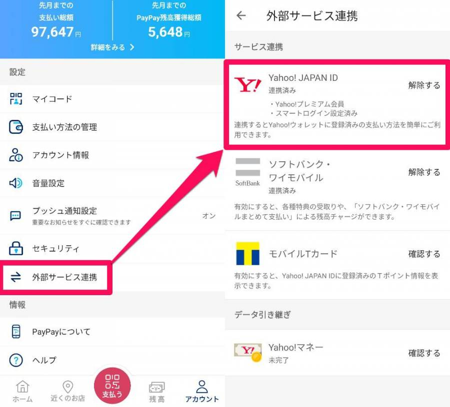 PayPay Yahoo!Japan IDとの連携手順