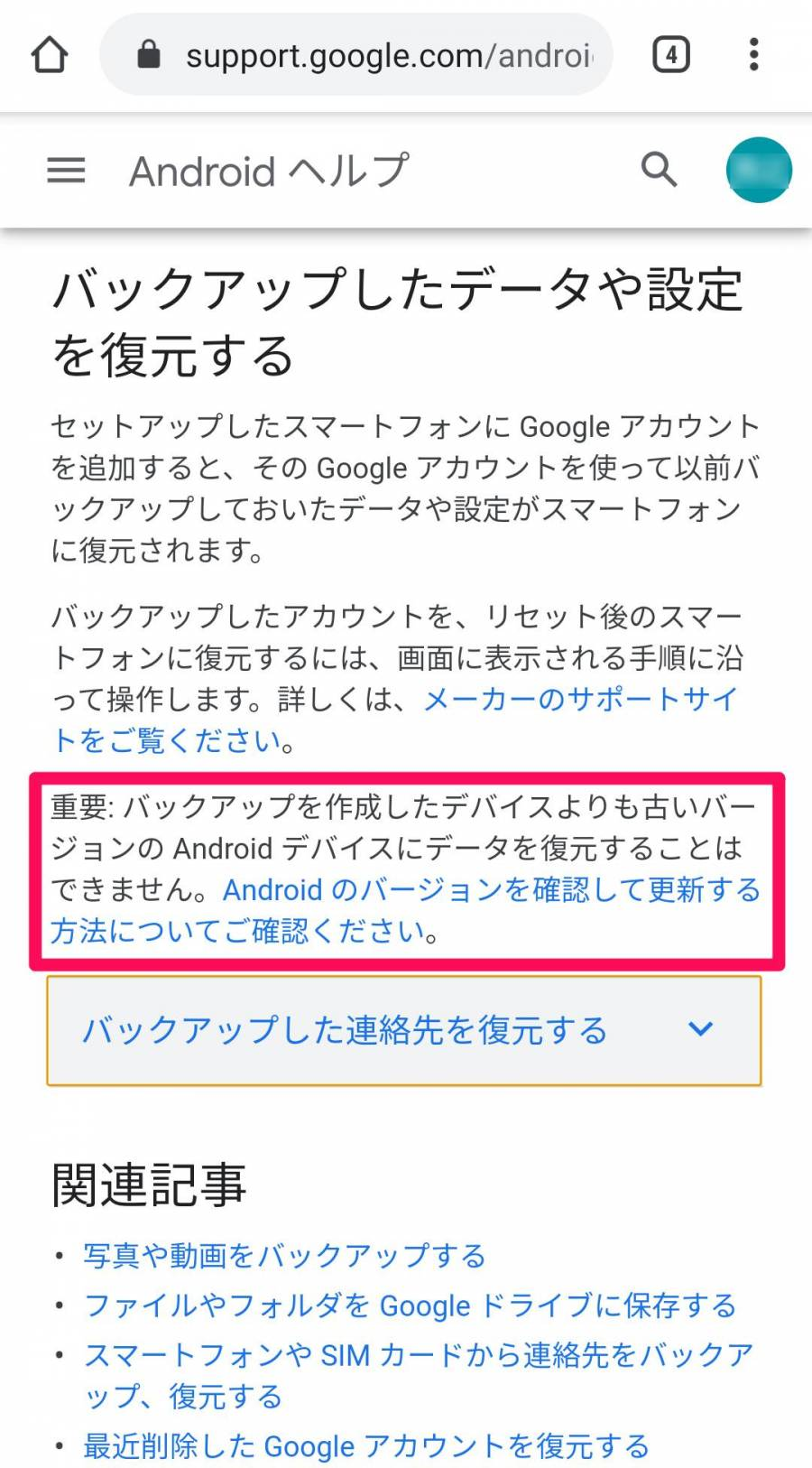 Androidの公式ヘルプページ
