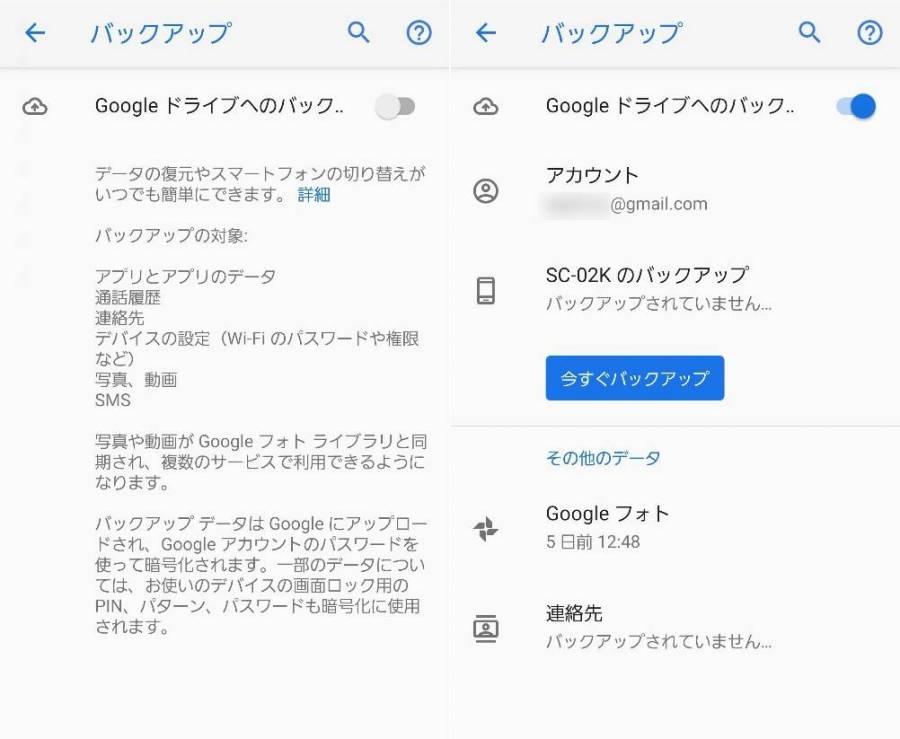 Google ドライブのバックアップ画面