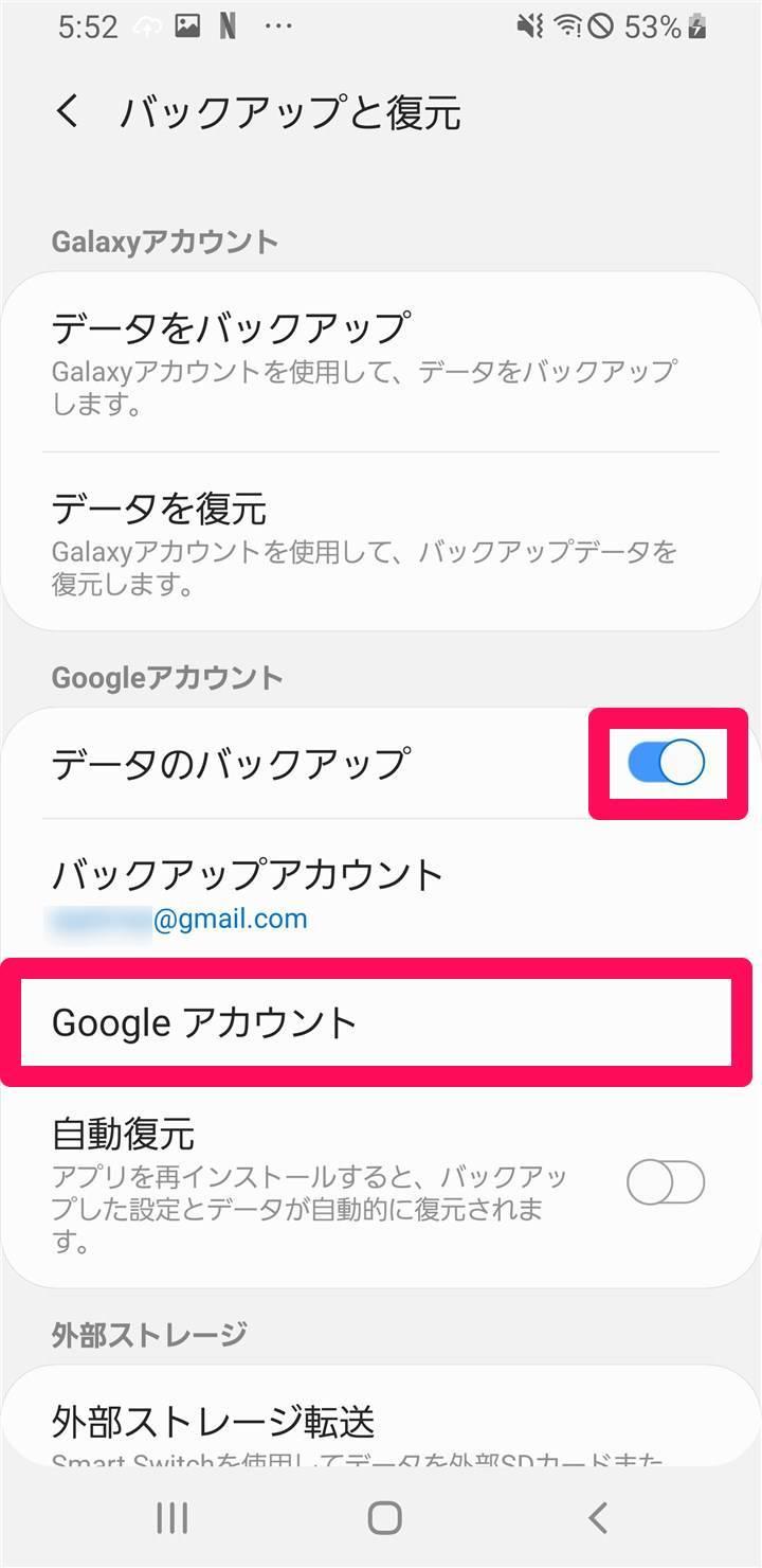 [Google アカウント]をタップ