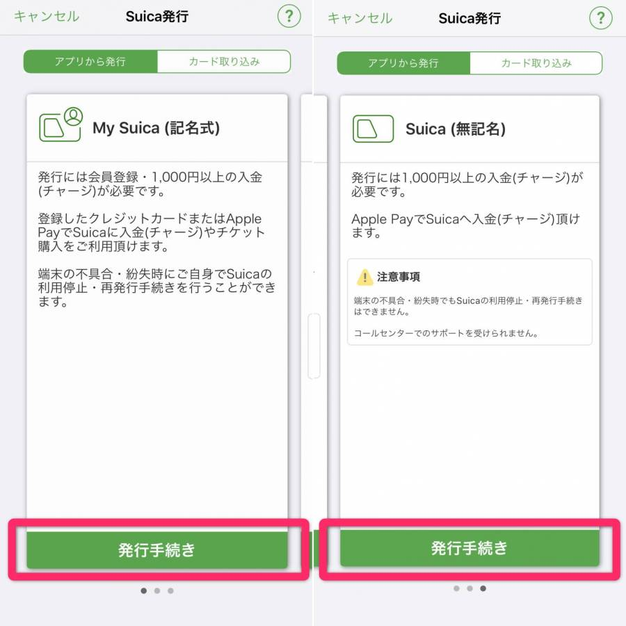 iPhone Suica発行