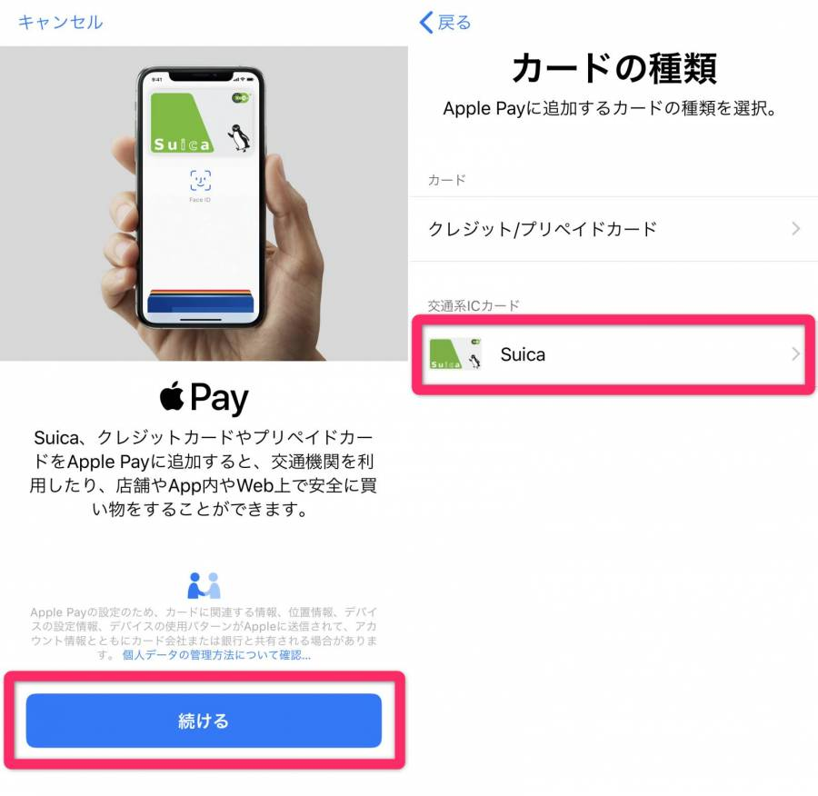 Apple Pay Suica追加