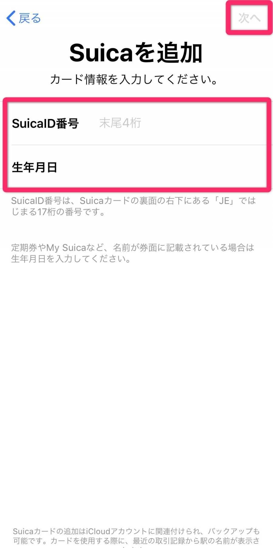 Apple Pay Suica追加