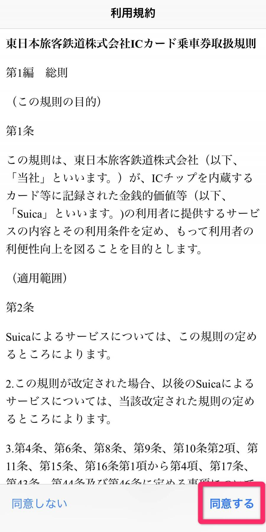 Apple Pay Suica利用規約