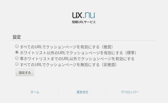 ux.nu 設定画面