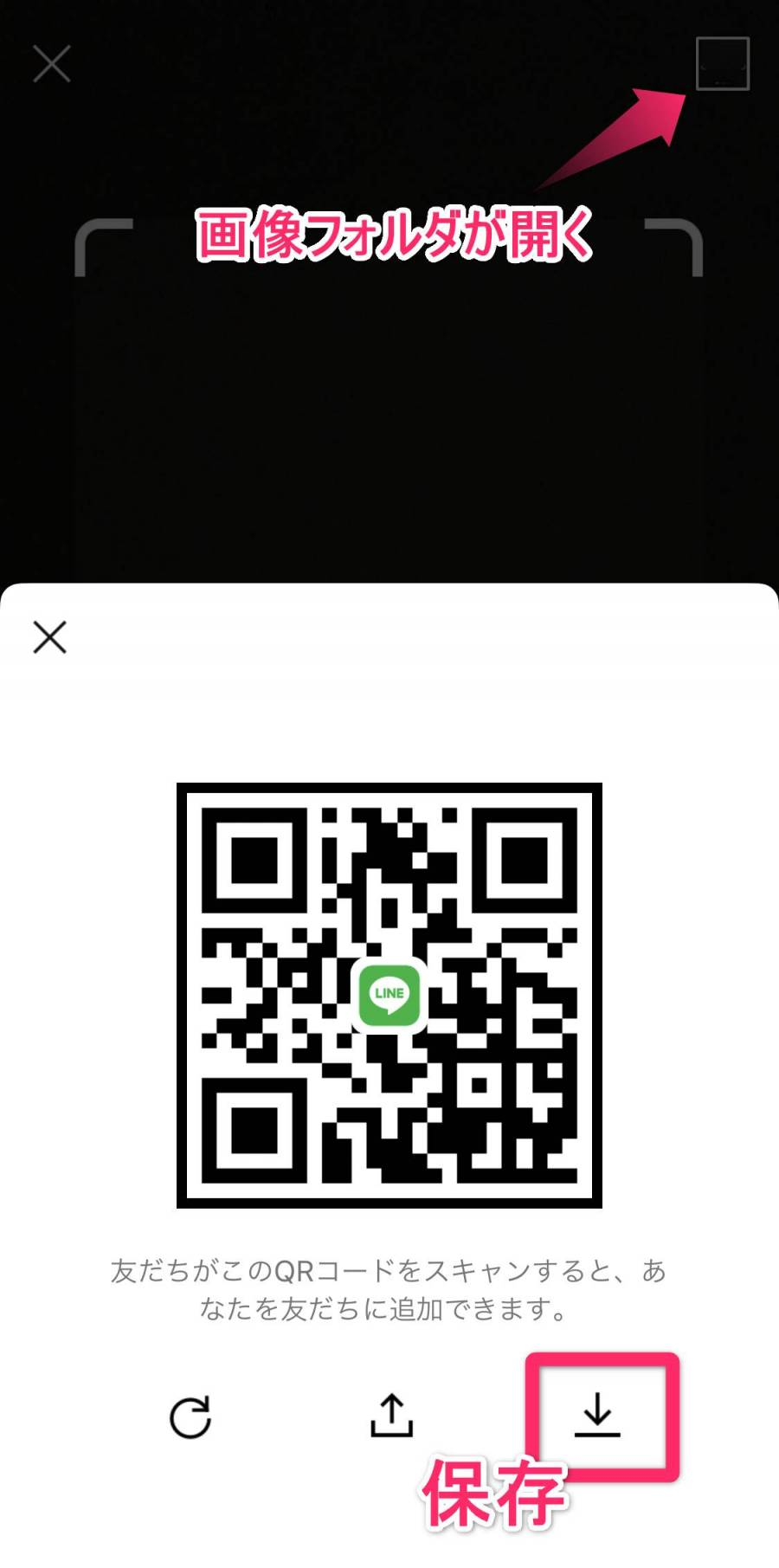 LINE QRコード保存