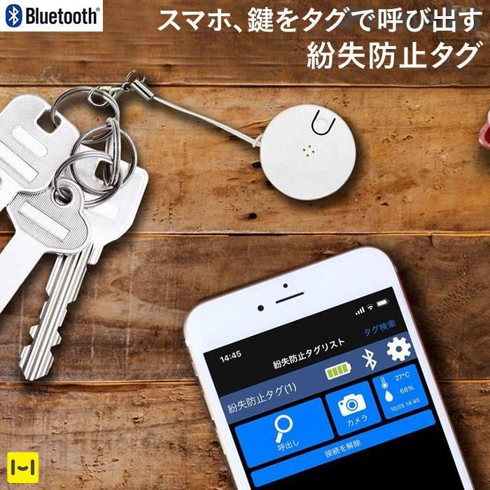 Bluetooth4.0 紛失防止タグ RS-SEEK3