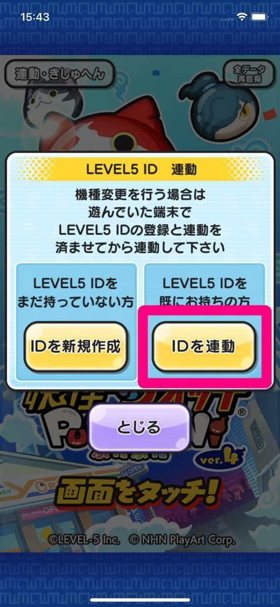 ぷにぷに 引き継ぎ iphone