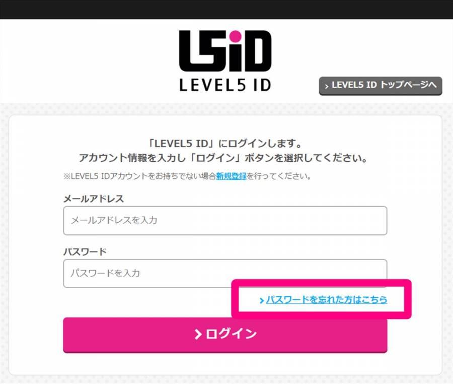 LEVEL5 IDログイン画面