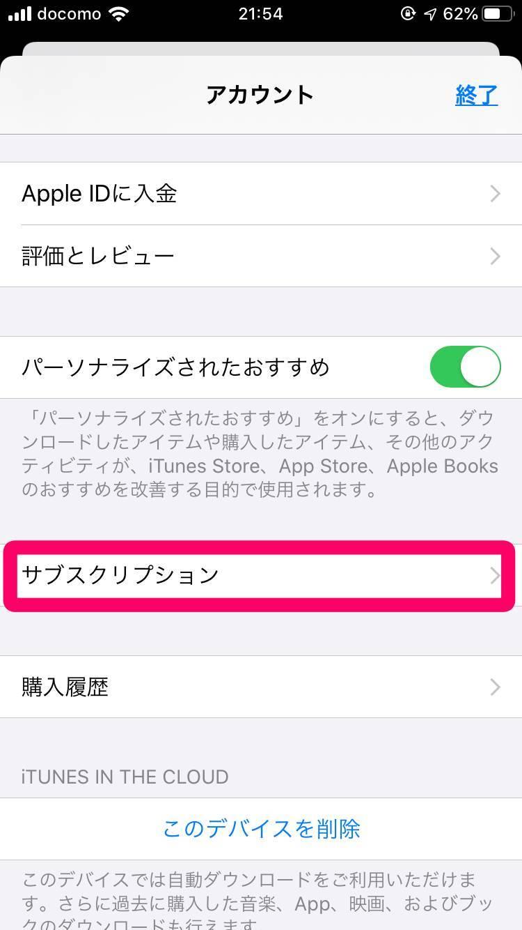 iPhone 設定画面 Apple ID管理画面