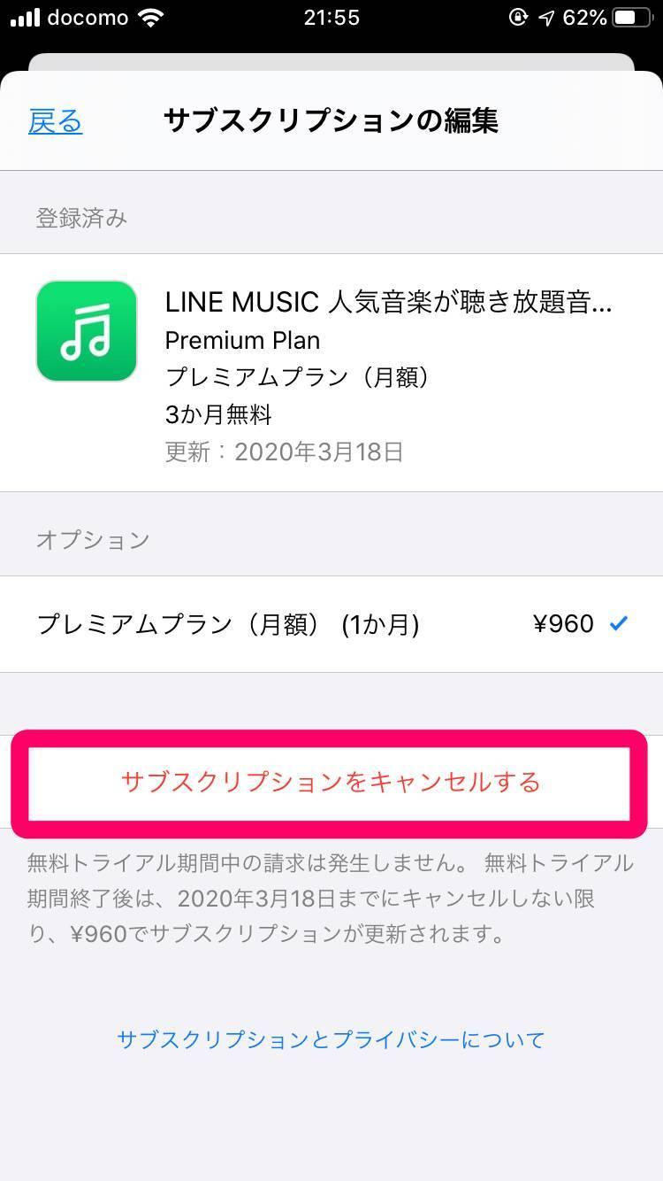 iPhone 設定画面 サブスクプションキャンセル画面