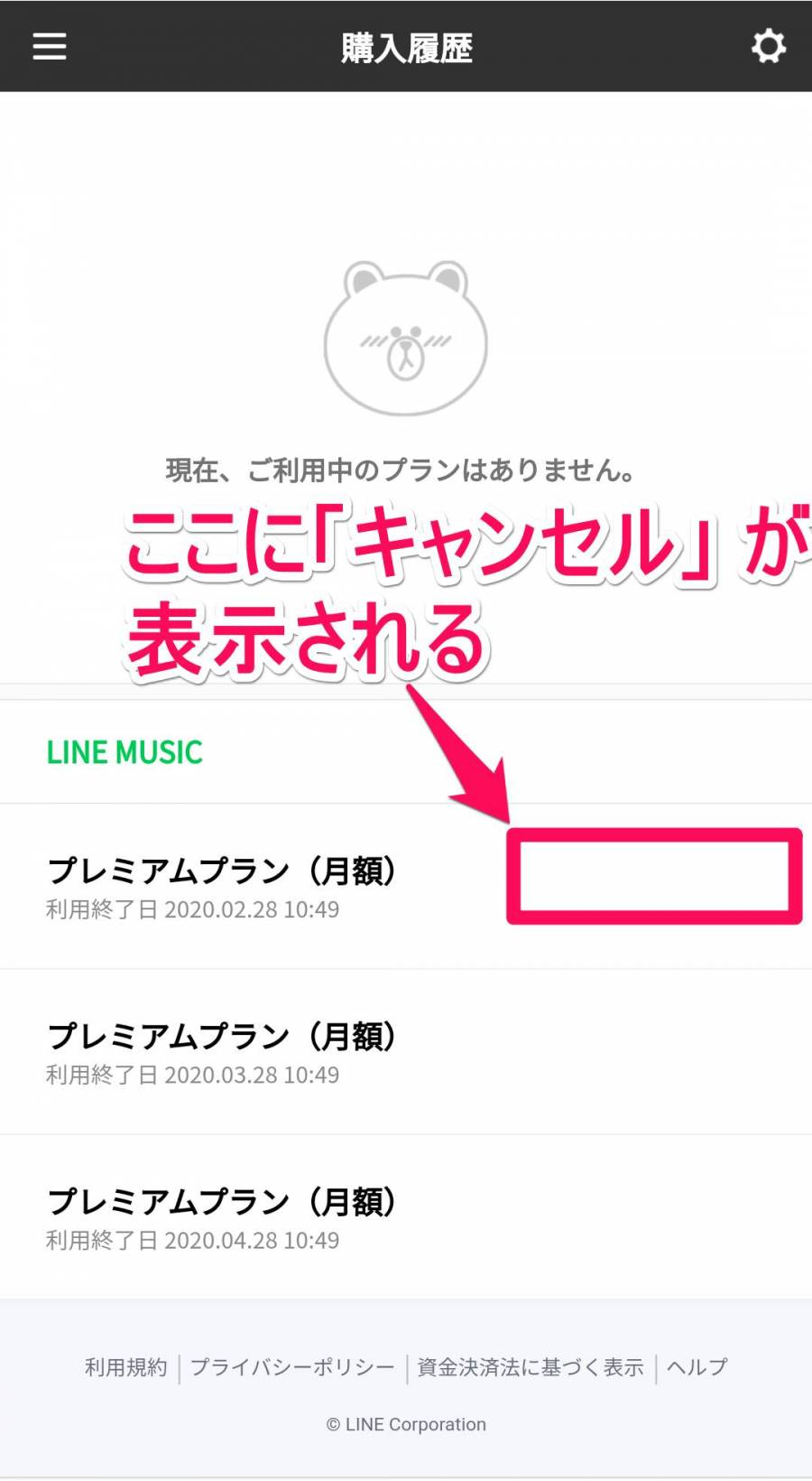 LINE STORE プラン管理画面
