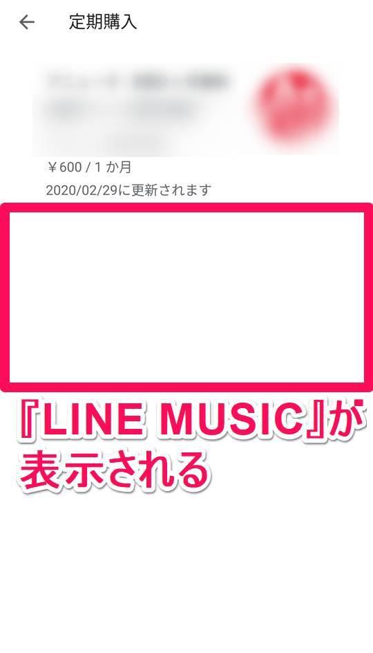 『LINE MUSIC』を選択する