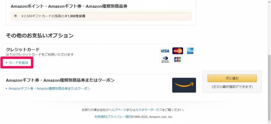 Amazon 支払い方法の選択画面