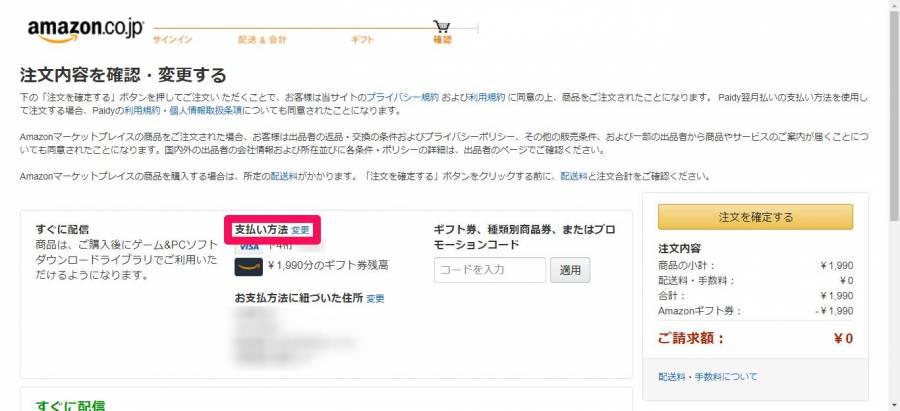 Amazon 注文内容確認画面