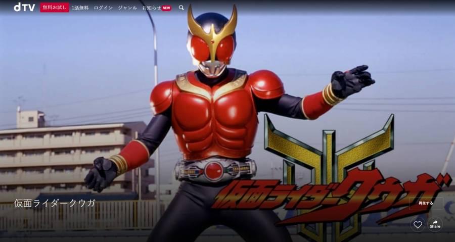 dTV 仮面ライダークウガのトップページ
