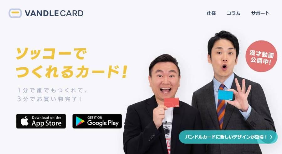 バンドルカード公式サイト トップ画像