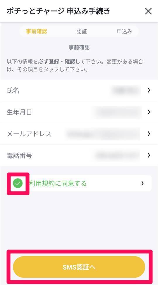 利用規約の同意にチェックを入れ[SMS認証へ]をタップ