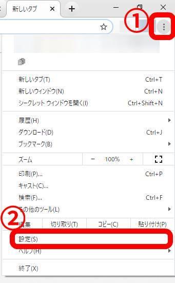 PC版Chromeの設定画面への入り方