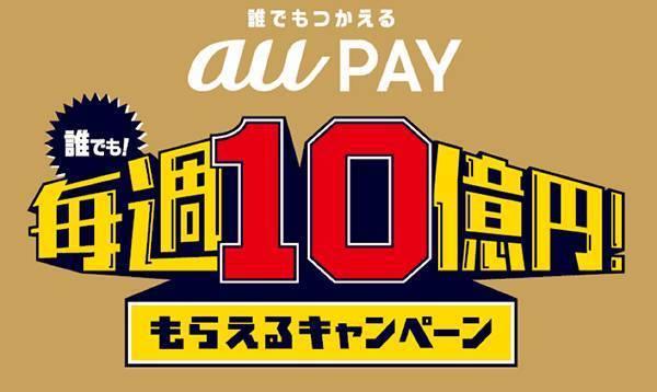 誰でも!毎週10億円!もらえるキャンペーン