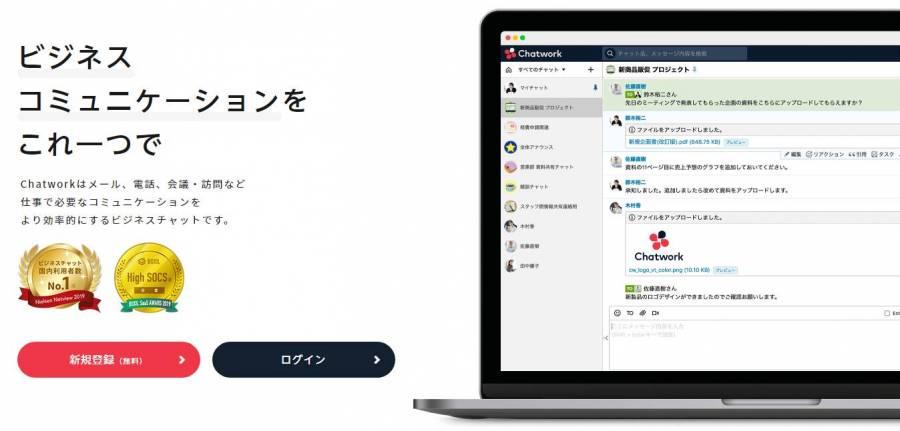 Chatwork イメージ