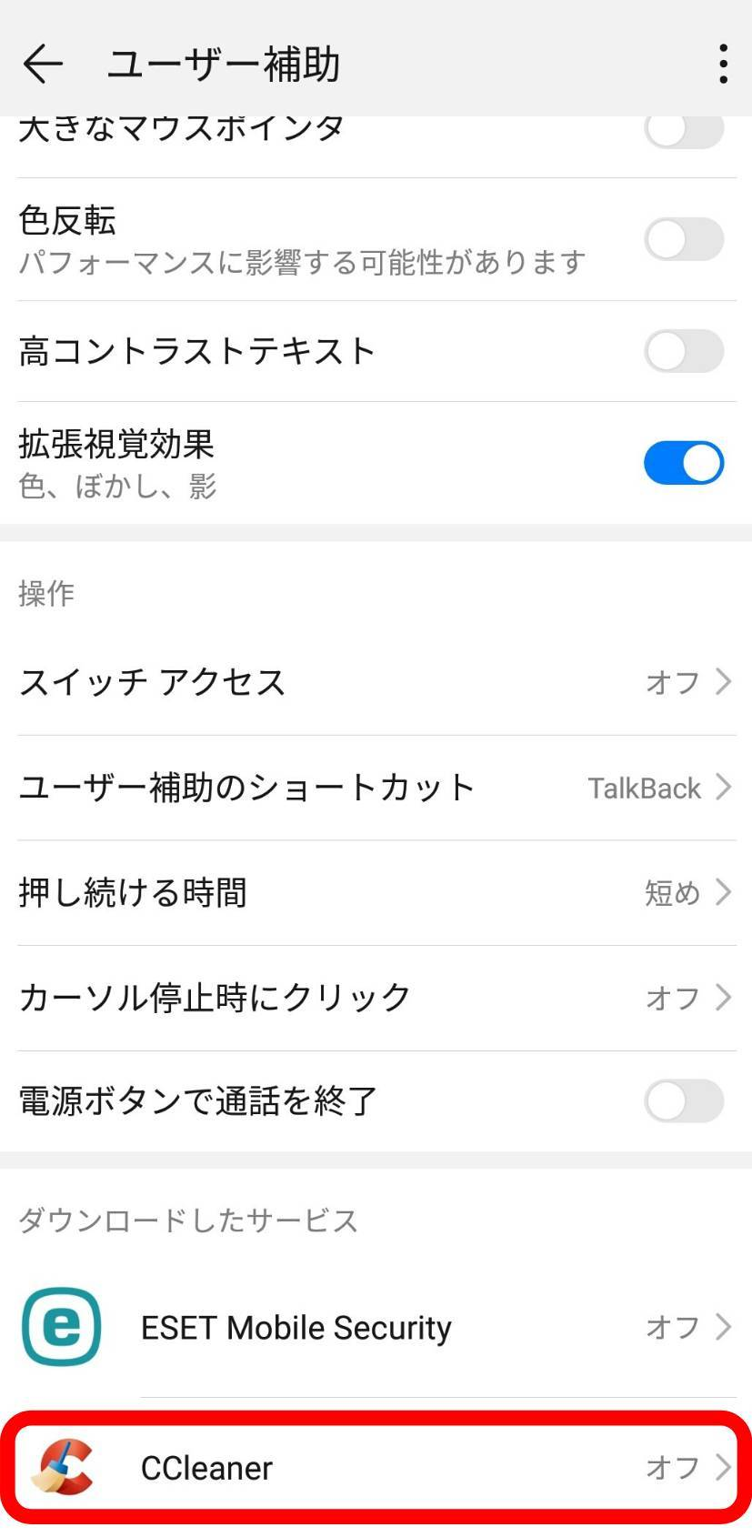 Androidのユーザー補助画面