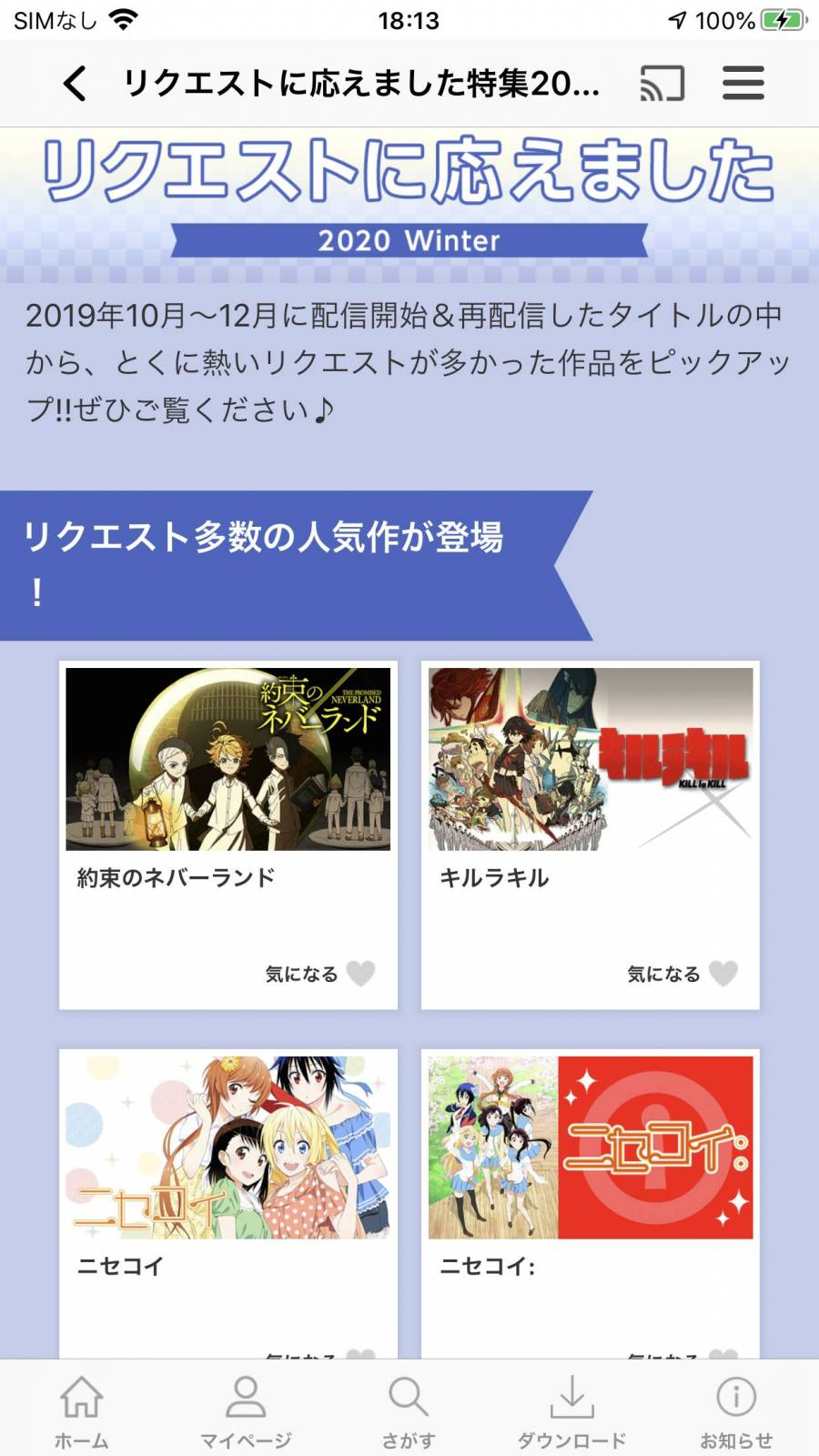 dアニメストア リクエストページ