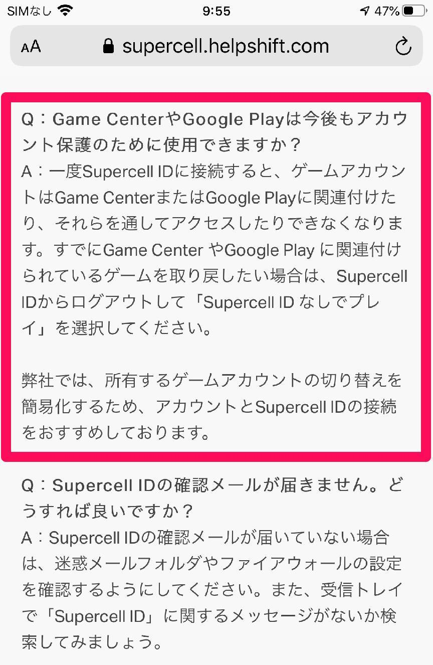 「Supercell」Supercell ID サポート
