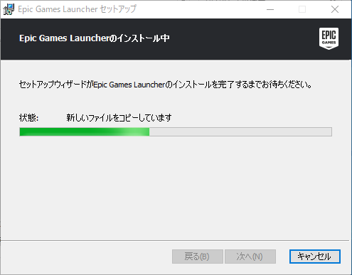 Epic Games Launcherインストール中