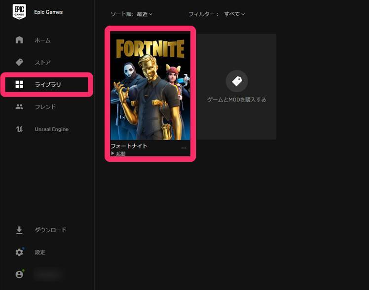 Epic Games Launcher ライブラリ画面