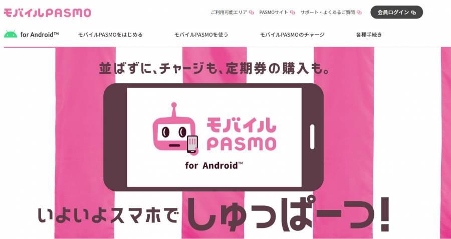 モバイルPASMO トップページ
