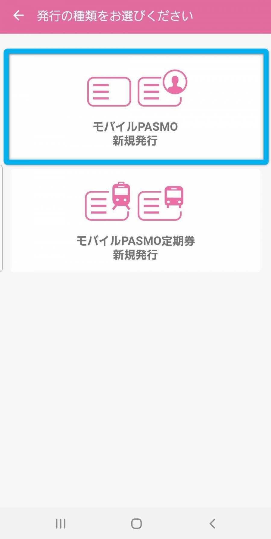 モバイルPASMO 新規発行