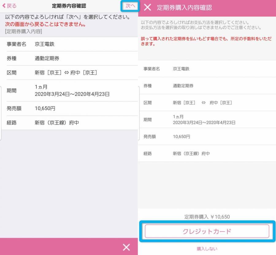 モバイルPASMO 鉄道定期券
