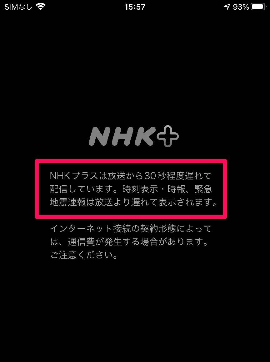 『NHKプラス』スマホアプリ起動時の画面