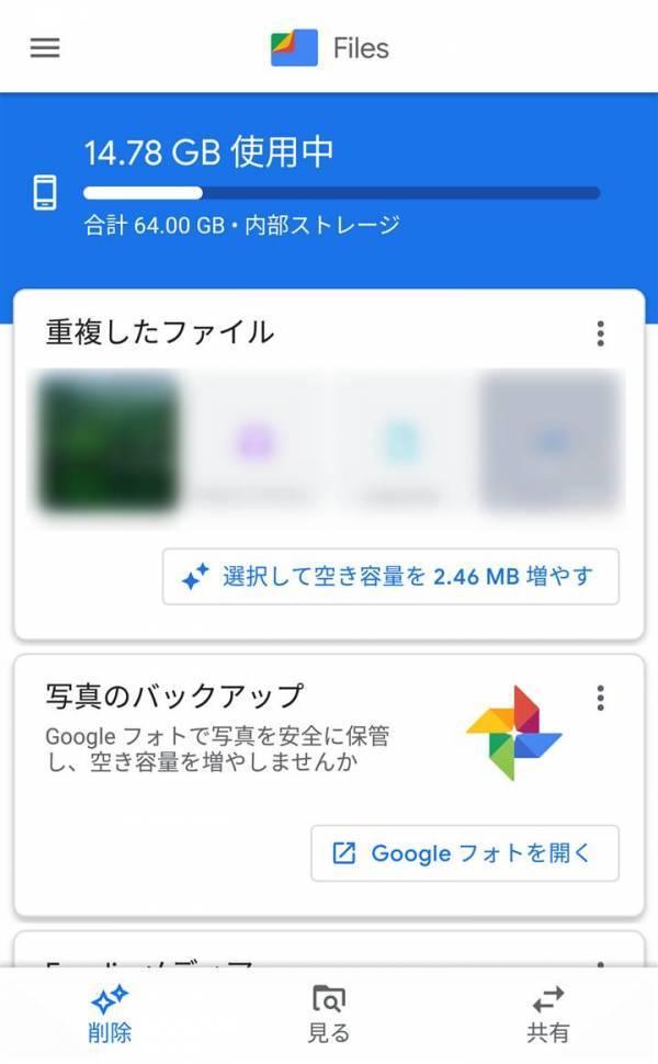 Filesアプリ画面