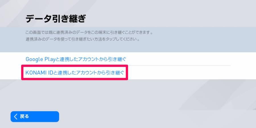[KONAMI IDと連携したアカウントから引き継ぐ]をタップ