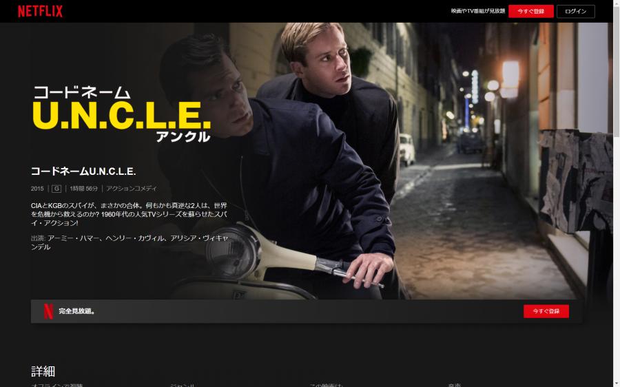 『コードネームU.N.C.L.E.』TOPページ画像