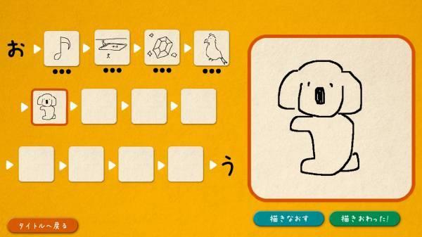 『イラストチェイナー』ゲーム画像