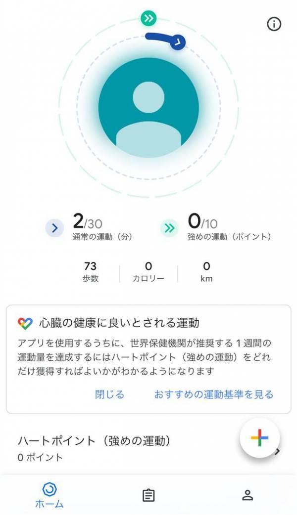 『Google Fit』イメージ画像