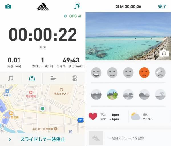『adidas Running』イメージ画像