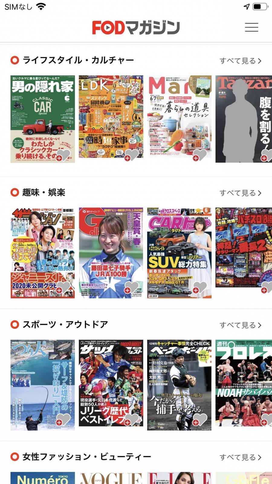 FODマガジン 雑誌選択画面
