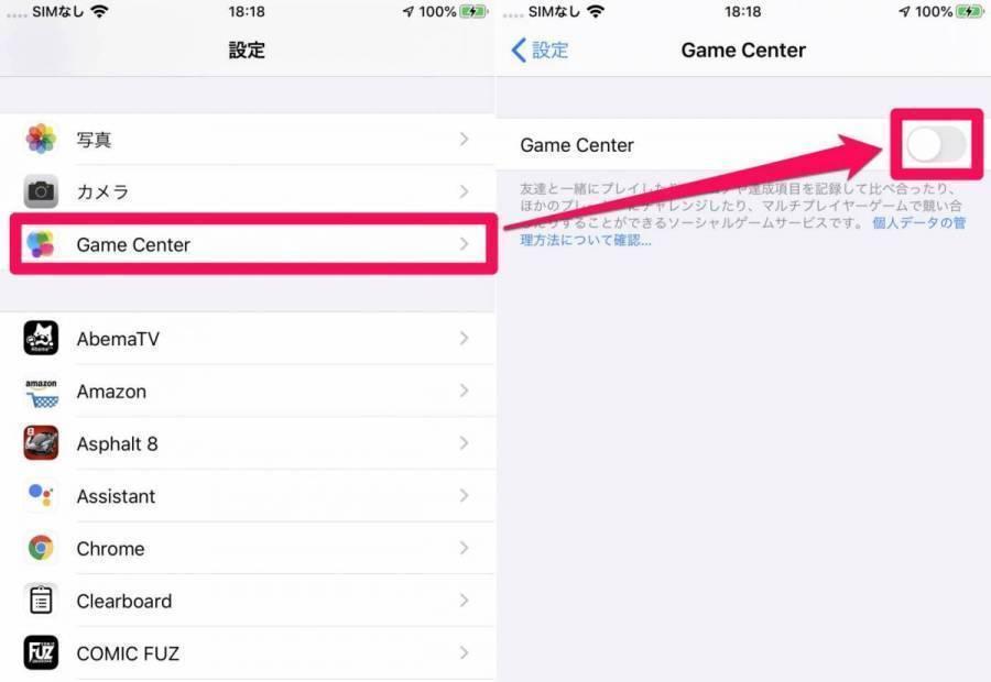 [Geme Center]をタップ→「Game Center」のトグルをオン