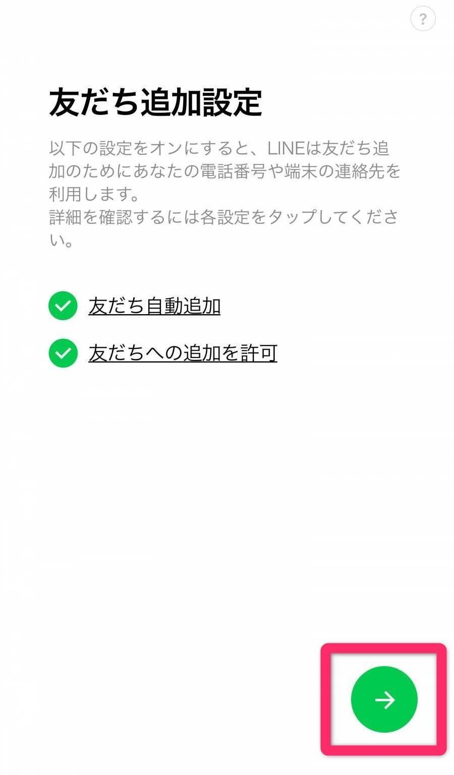LINE 新規登録
