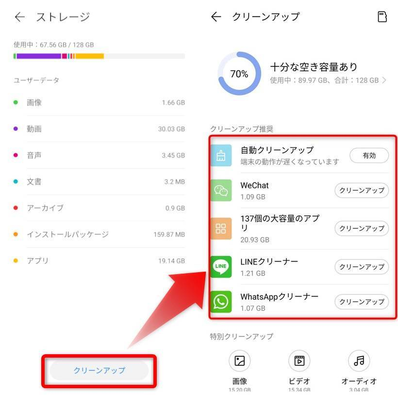 Android ストレージ クリーンアップ