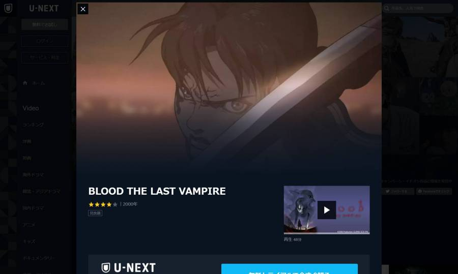 『BLOOD THE LAST VAMPIRE』TOPページ画像